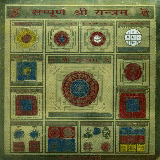 Sampurna Shri Yantram (All Shri Yantra)