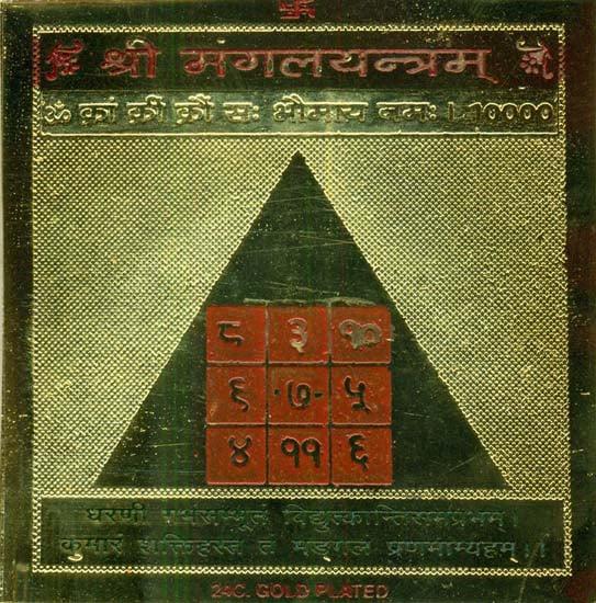 Shri Mangal Yantra (Navagraha Yantra)