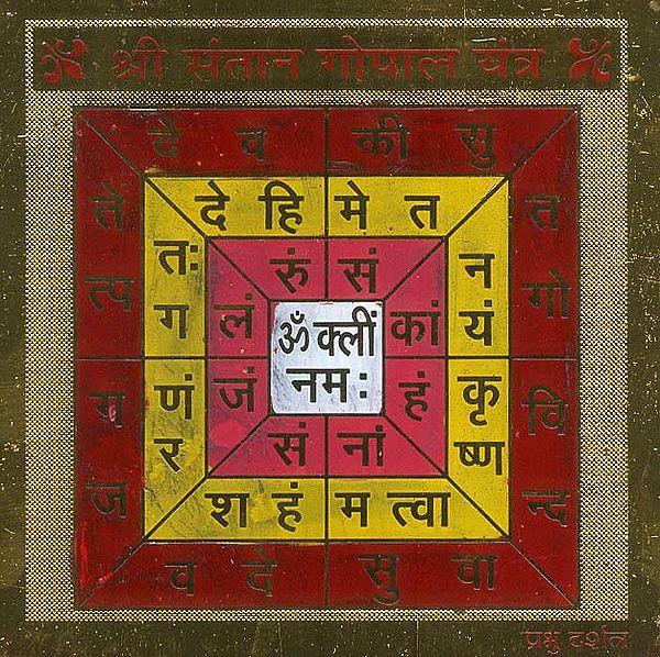 Shri Santaana Gopala Yantra