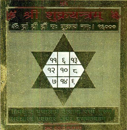 Shri Shukra Yantram (Navagraha Yantra)