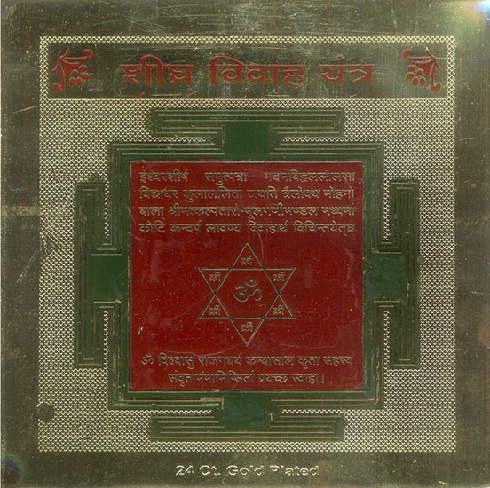 Shighra Vivaha Yantra (For Early Marriage)