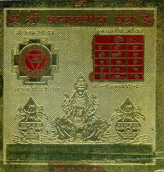 Shri Kanakdhaara Yantra
