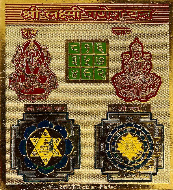 Shri Lakshmi Ganesha Yantra