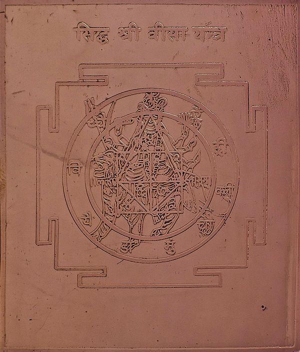 Siddha Shri Bisa Yantra