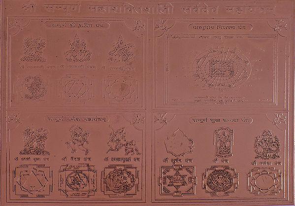 Shri Sampurna Mahashaktishali Sarvadeva Maha Yantram