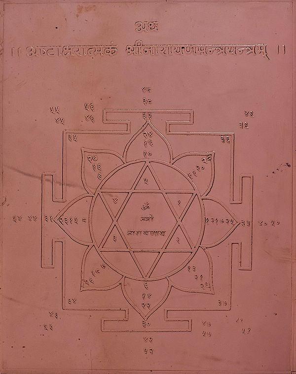 Ashta Aksharatamkam Shri Narayan Mantra Yantram (The Eight Syllable Yantra of Shri Narayan)