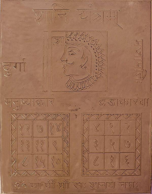 Shani Yantra (Navagraha Yantra)