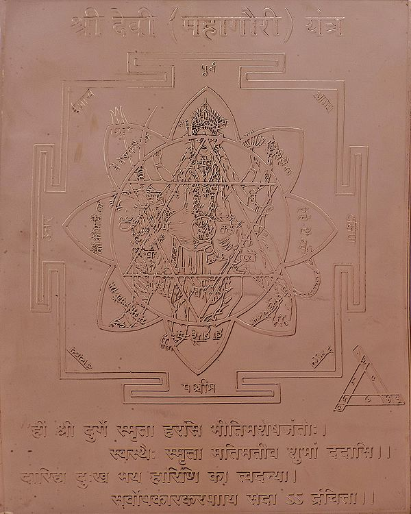 Shri Devi (Maha Gauri) Yantra
