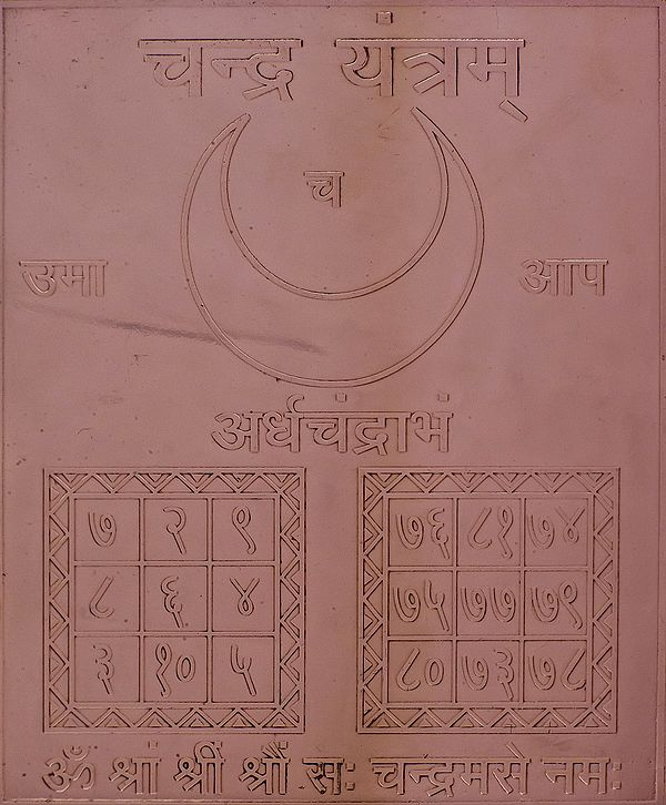 Chandra Yantram (Navagraha Yantra)