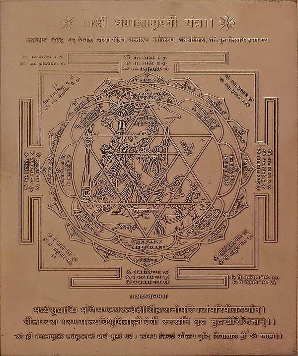 Shri Bagalamukhi Yantra - For Relief from Evil Powers and Removal of Fears (Ten Mahavidya Series)
