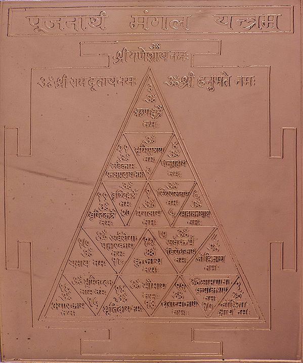 Pujnarth Mangala Yantram - For Puja (Navagraha Yantra)