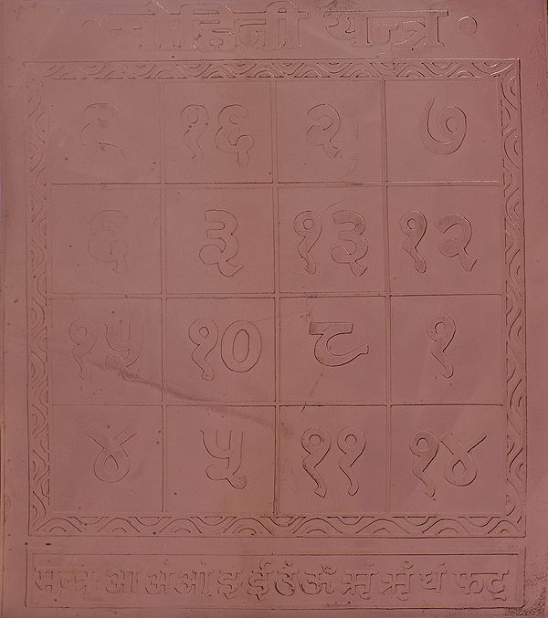 Mohini Yantra - To Make Somebody Feel Attracted to You