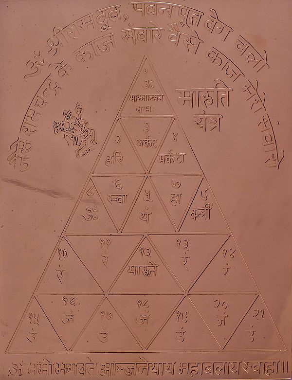 Maruti Yantra - Representing the Powerful God Hanuman