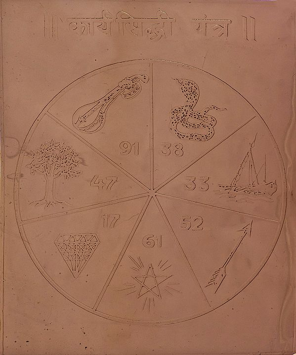 Karya Siddhi Yantra - For Success in All Endeavors