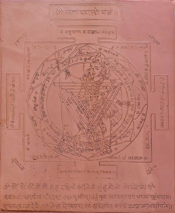 Shri Mahakali Yantra