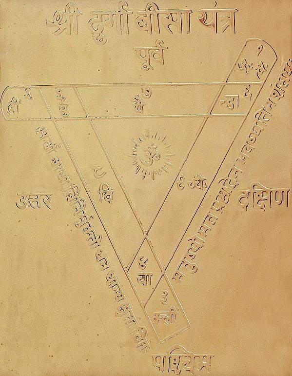 Shri Durga Bisa Yantra - A Powerful Yantra for Conquering Enemies