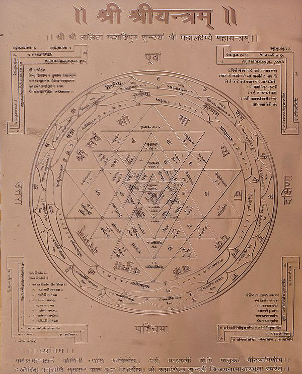 The Shri Yantra - Mother of All Yantras