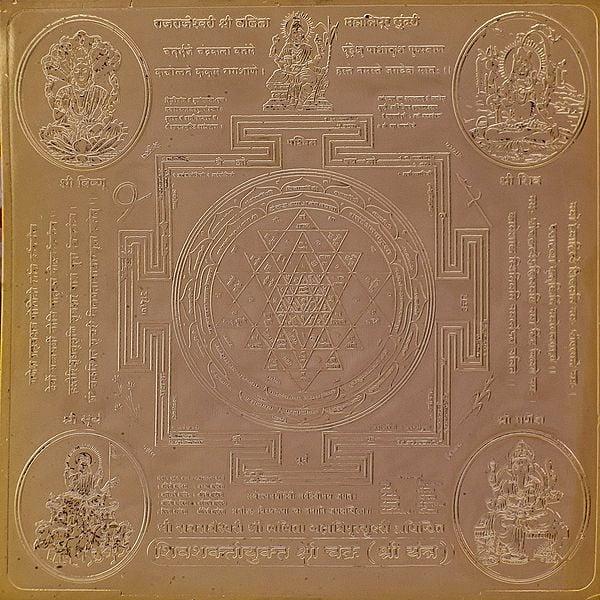 Shiva-Shakti with Shri Yantra