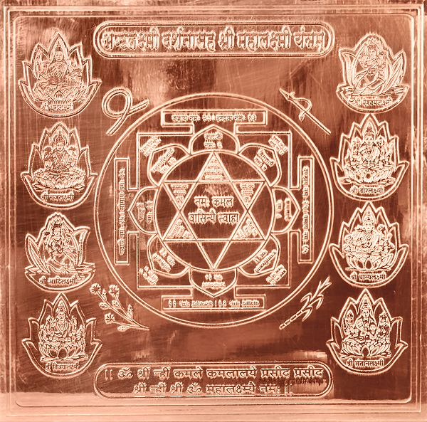 Shri Mahalakshmi Yantram with Ashtalakshmi Darshan