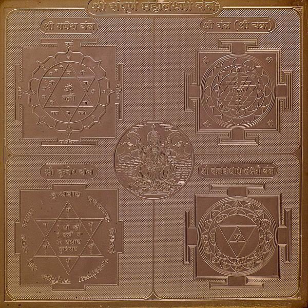 Shri Sampoorna Mahalakshmi Yantra