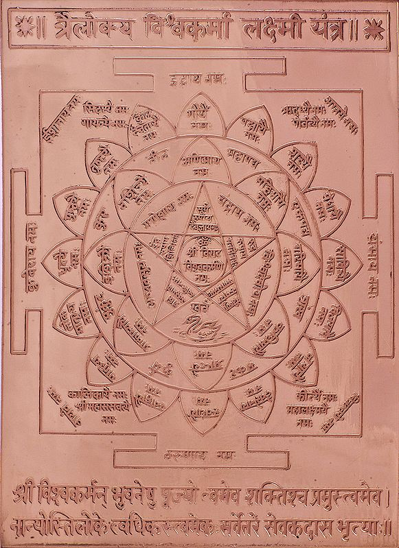 Trailokya Vishvakarma Lakshmi Yantra (Yantra for Money and Prosperity)
