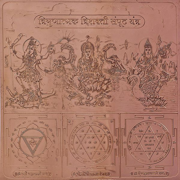 Trigunatmak Tri-Shakti Samput Yantra