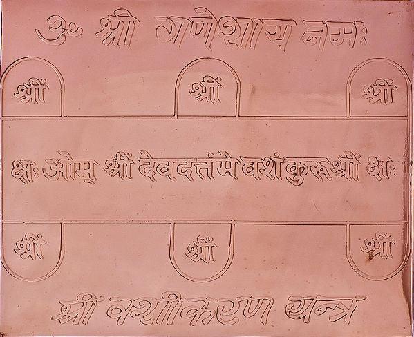 Shri Vashikarana Yantra (Yantra to Bring Others Under Your Control)