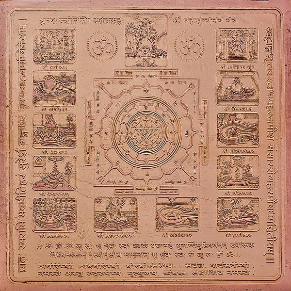 Twelve Jyotirlingas and Shri Maha Mrityunjay Yantra