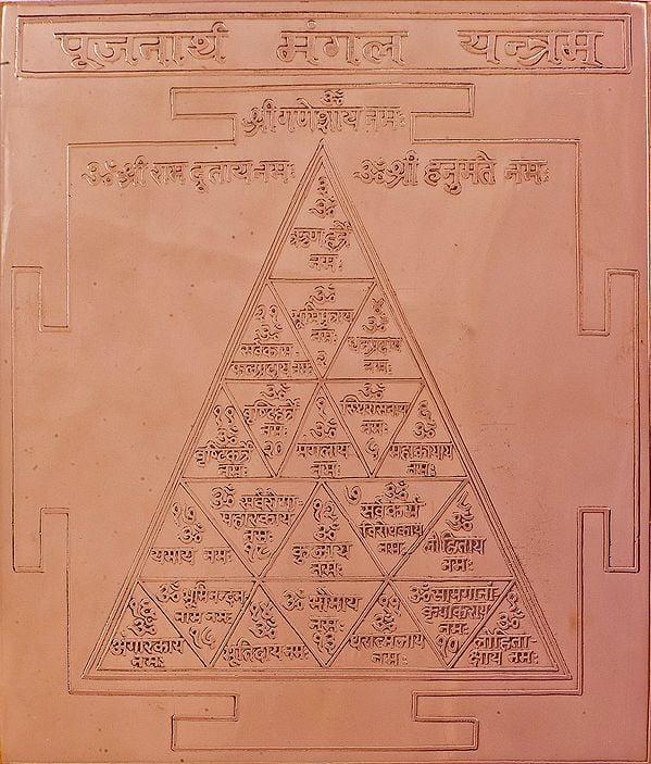 पूजनार्थ मंगल यन्त्रम्: Pujanaratha Mangala Yantram (Yantra to appease planet Mars) - Navagraha Yantra