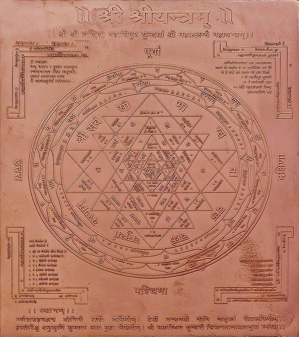 Shri Shri Yantram (Mother of All Yantras)