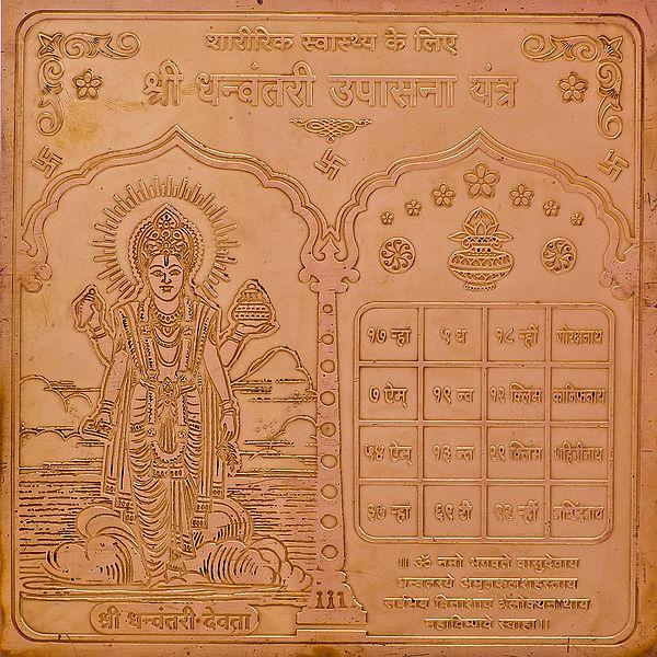 Shri Dhanvantari Upasana Yantra For Getting Good Health