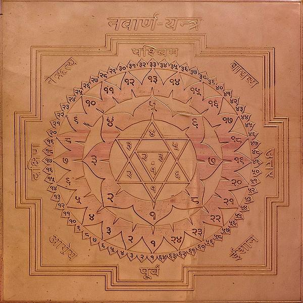 Navarna - Yantra (Yantra to Worship the Mother Goddess)
