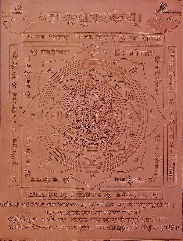Maha Mrityunjay Yantram (Yantra for Victory Over Death and Cures All Kinds of Diseases)