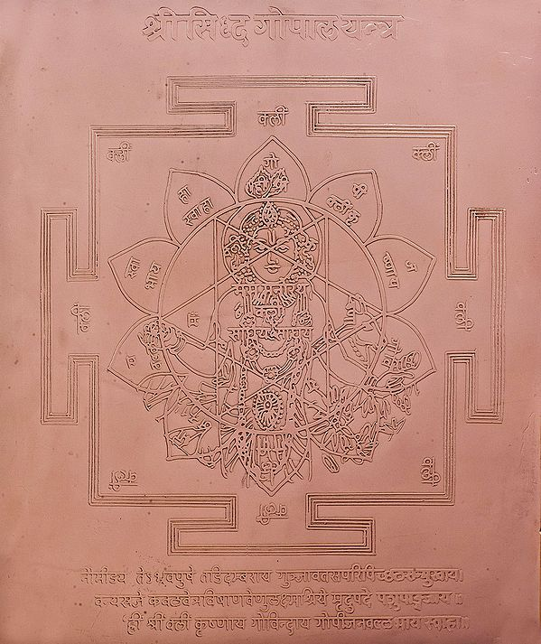 Shri Siddha Gopala Yantra - Yantra for the Childless Couples