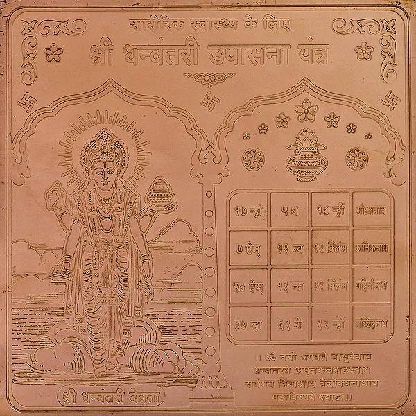 Shri Dhanvantari Upasana Yantra (Yantra for Good Health)