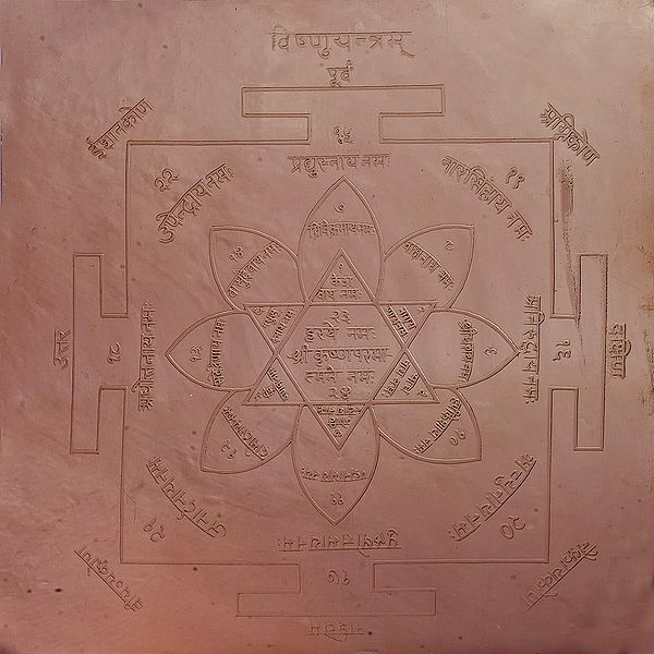 Vishnu Yantram (Yantra to Achieve Victory in All the Walks of Your Life)