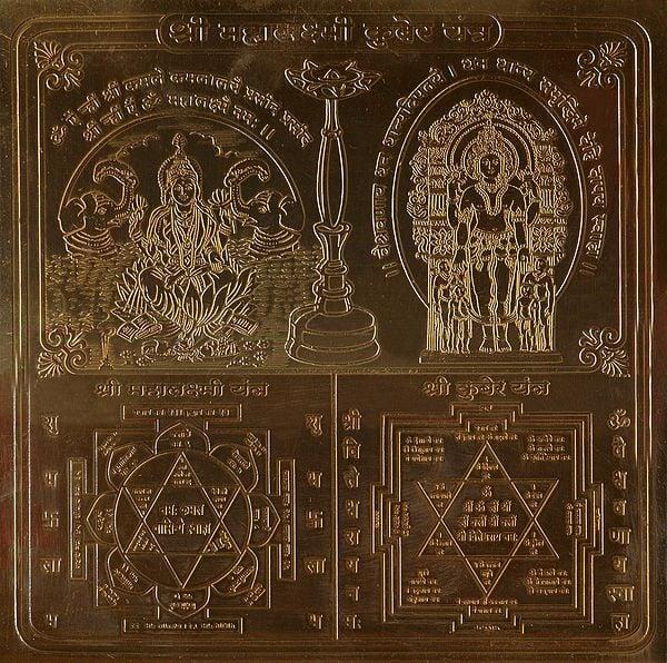 Shri Mahalakshmi Kubera Yantra (Yantra For Good Luck, Money, Wealth, Prosperity and Good Fortune)