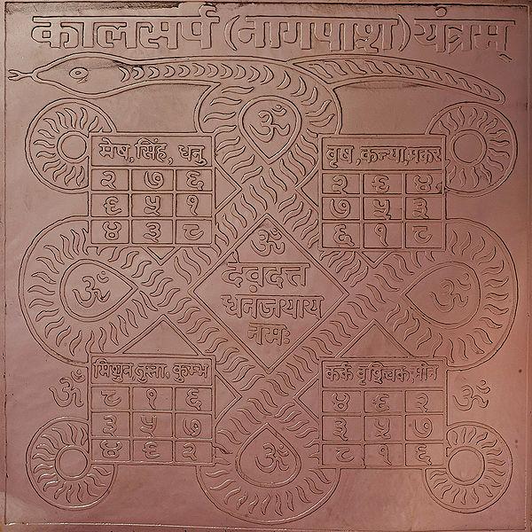 Kalasarpa (Nagapash) Yantram (Yantra Prevents from Snake Biting)