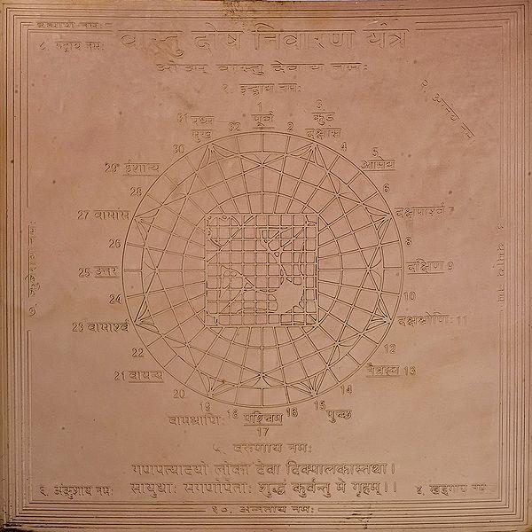 Vastu Dosha Nivarana Yantra (Yantra to Eliminate of Vastu Defects and Faults)