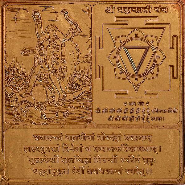 Mahakali Yantra (Ten Mahavidya Series)