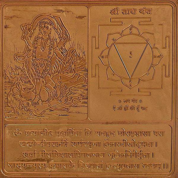 Shri Tara Yantra (Ten Mahavidya Series)