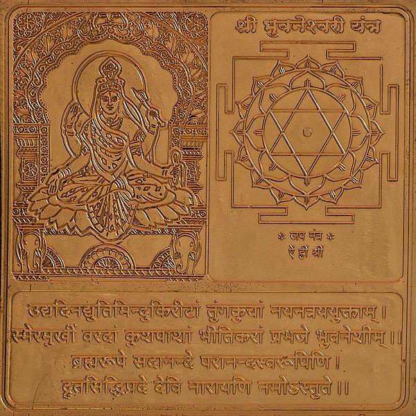 Shri Bhuvaneshvari Yantra (Ten Mahavidya Series)