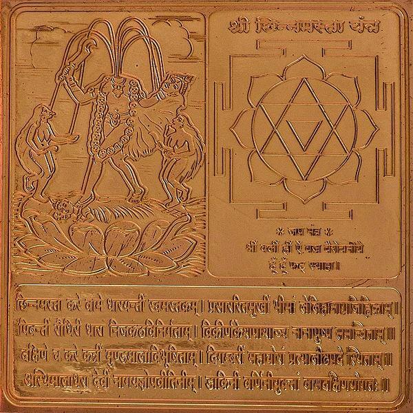 Shri Chinnamasta Yantra (Ten Mahavidya Series)