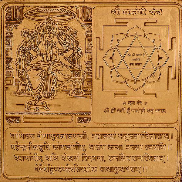 Shri  Matangi Yantra (Ten Mahavidya Series)