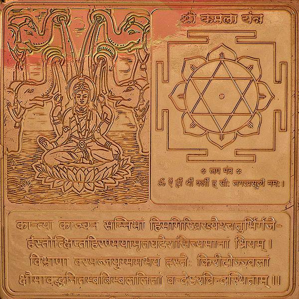 Shri  Kamala Yantra (Ten Mahavidya Series)
