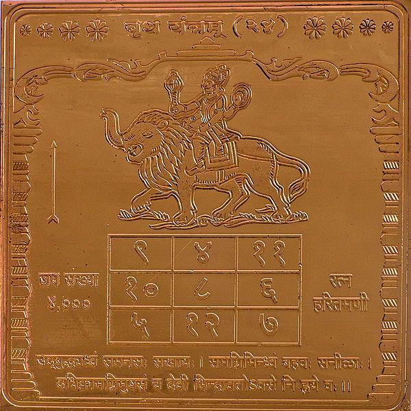 Budha – Mercury Yantram (The Nine Planets Series, Navagraha Yantra)