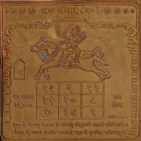 Shukra – Venus Yantram (The Nine Planets Series, Navagraha Yantra)