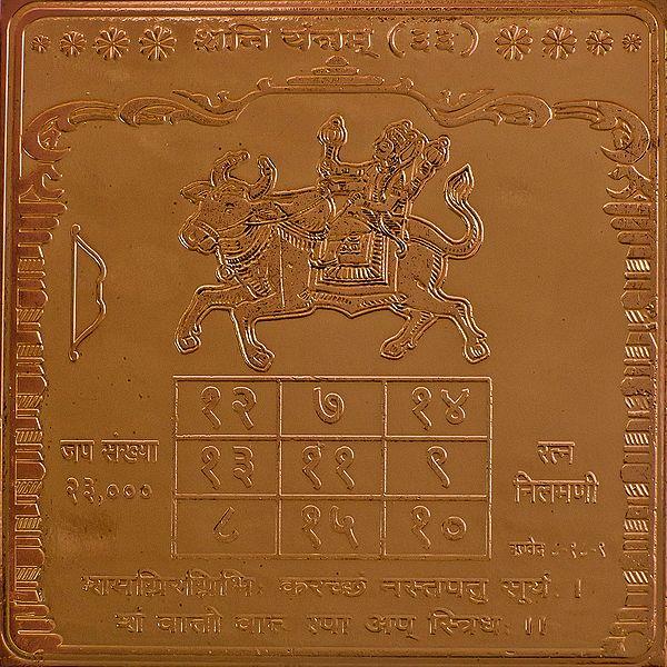 Shani – Saturn Yantram (The Nine Planets Series, Navagraha Yantra)