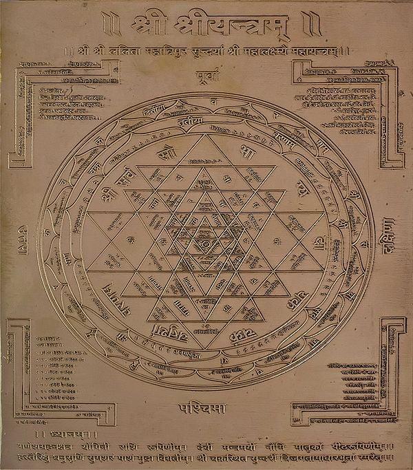 Shri Shri Yantram  (Yantra  for Wealth and Prosperity)