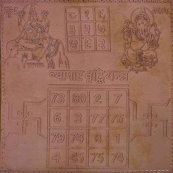 Vyapar Vridhi  Yantra (Yantra for Commercial Gain)